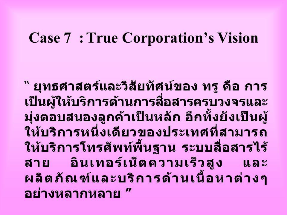"Case 6 :AIS's Vision Statement Vision "" AIS เป็นผู้นำที่มีพลวัตระดับแนว หน้าในด้านเทคโนโลยี นวัตกรรมใหม่ ๆ และการให้บริการที่มีคุณภาพเหนือระดับ ในธุรก"