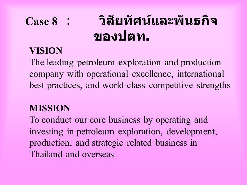 """Case 7 :True Corporation's Vision """" ยุทธศาสตร์และวิสัยทัศน์ของ ทรู คือ การ เป็นผู้ให้บริการด้านการสื่อสารครบวงจรและ มุ่งตอบสนองลูกค้าเป็นหลัก อีกทั้งย"""