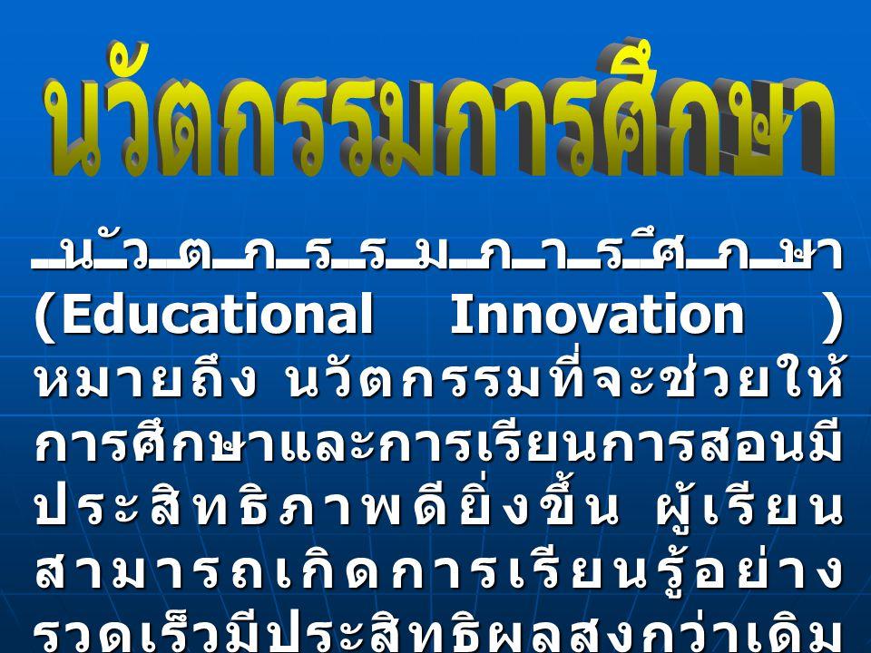 นวัตกรรมการศึกษา (Educational Innovation ) หมายถึง นวัตกรรมที่จะช่วยให้ การศึกษาและการเรียนการสอนมี ประสิทธิภาพดียิ่งขึ้น ผู้เรียน สามารถเกิดการเรียนร