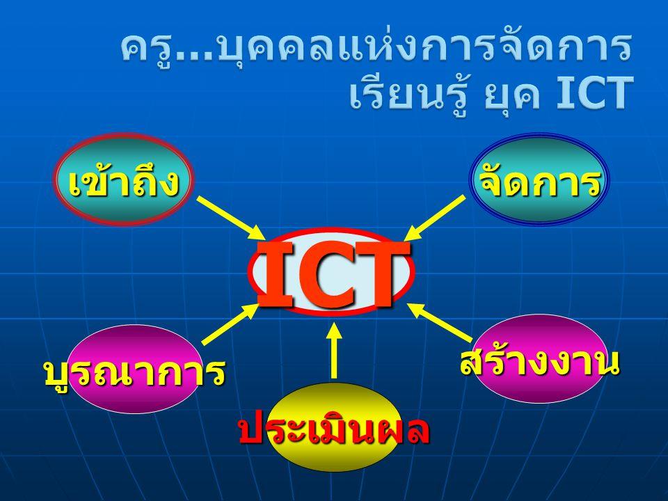ICT เข้าถึงจัดการ บูรณาการ ประเมินผล สร้างงาน