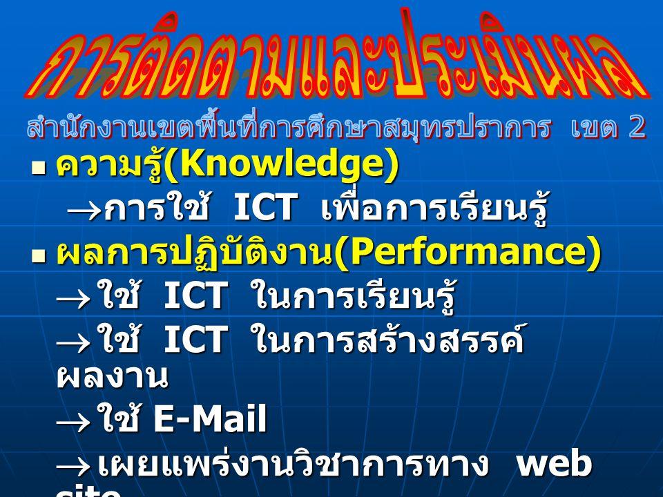 ความรู้ (Knowledge) ความรู้ (Knowledge)  การใช้ ICT เพื่อการเรียนรู้  การใช้ ICT เพื่อการเรียนรู้ ผลการปฏิบัติงาน (Performance) ผลการปฏิบัติงาน (Per
