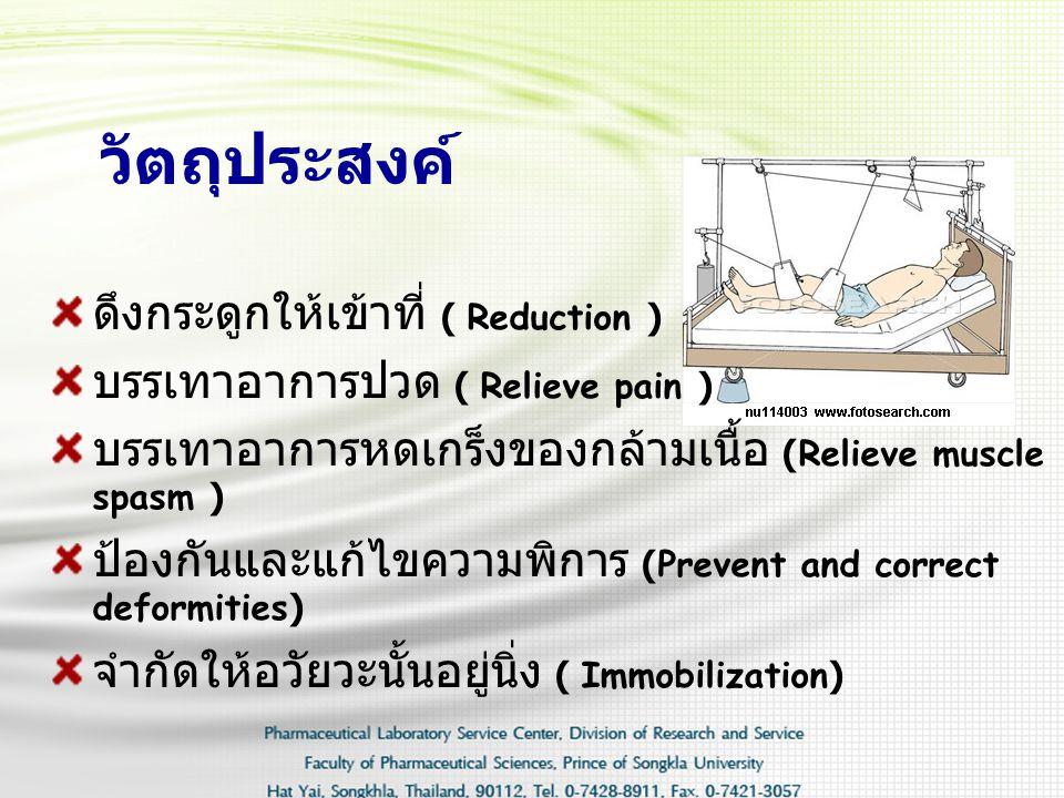 วัตถุประสงค์ ดึงกระดูกให้เข้าที่ ( Reduction ) บรรเทาอาการปวด ( Relieve pain ) บรรเทาอาการหดเกร็งของกล้ามเนื้อ (Relieve muscle spasm ) ป้องกันและแก้ไขความพิการ (Prevent and correct deformities) จำกัดให้อวัยวะนั้นอยู่นิ่ง ( Immobilization)