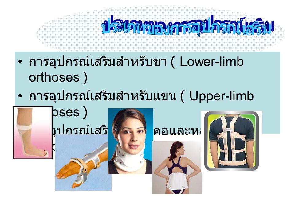 การอุปกรณ์เสริมสำหรับขา ( Lower-limb orthoses ) การอุปกรณ์เสริมสำหรับแขน ( Upper-limb orthoses ) การอุปกรณ์เสริมสำหรับคอและหลัง ( Spinal orthoses )