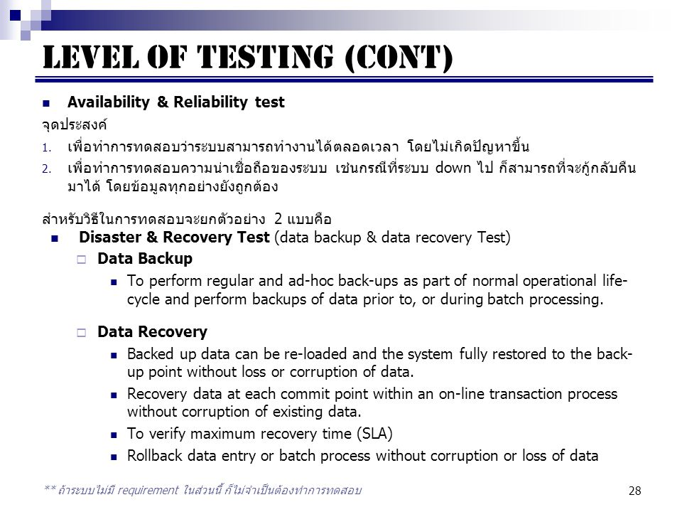 28 Availability & Reliability test จุดประสงค์ 1.