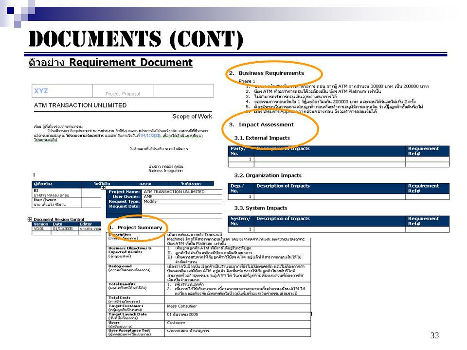 33 Documents (cont) ตัวอย่าง Requirement Document