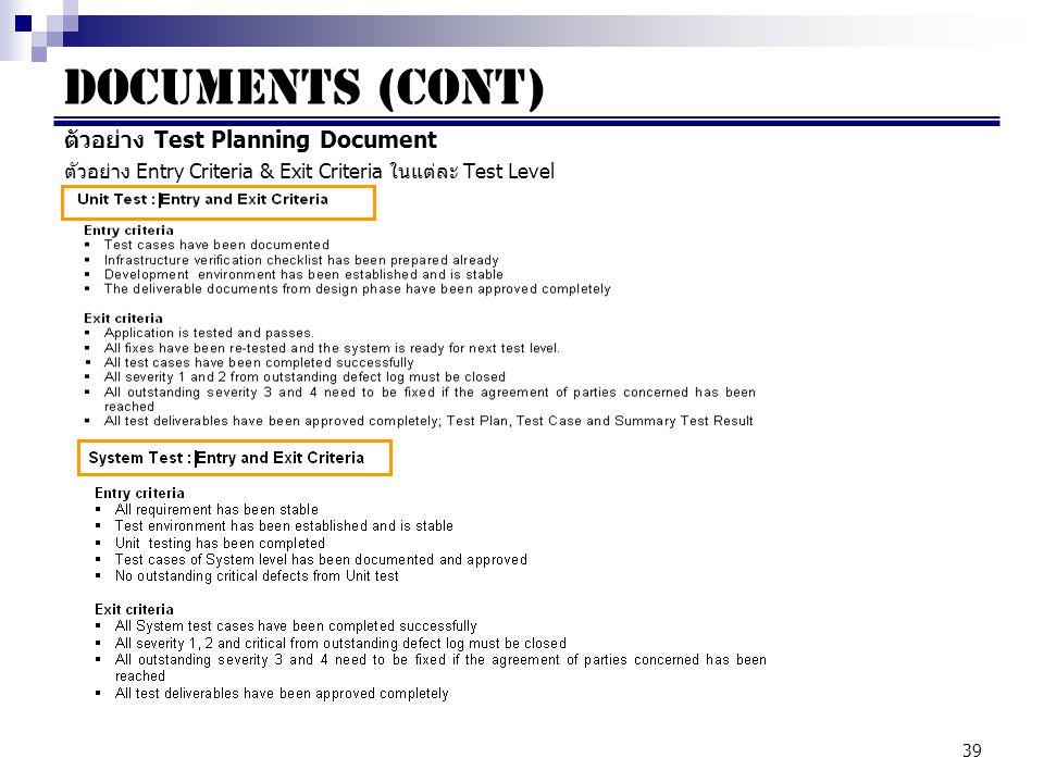39 Documents (cont) ตัวอย่าง Test Planning Document ตัวอย่าง Entry Criteria & Exit Criteria ในแต่ละ Test Level