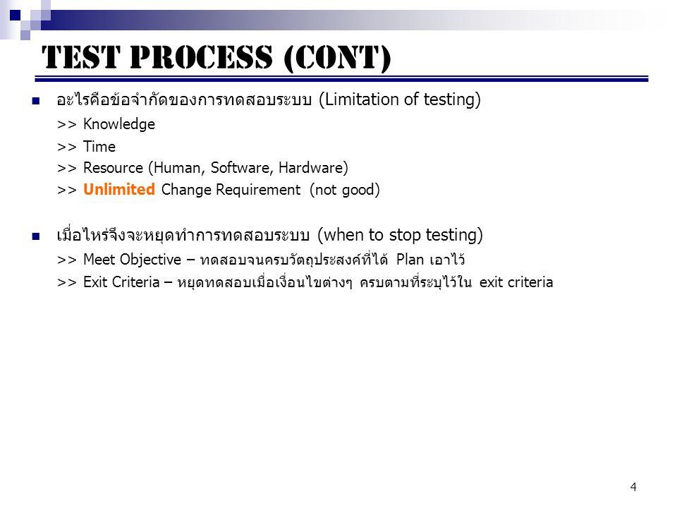 25 Load Test จุดประสงค์ เพื่อทำการทดสอบ performance ของเครื่องในเรื่องของ Time ว่าในเวลาหนึ่งๆ ต่อ จำนวน Transaction ที่ส่งเข้าไปพร้อมๆ กันในระบบ จะมี Response time เป็นไปตาม Business Requirement ของ User หรือไม่ ซึ่งสามารถแยกได้เป็น 2 ข้อ คือ - Response time : The end to end response time associated with a specific user- system interaction - Throughput : The ability of the business system to execute a given number of businesses or system related processes within a given unit of time Response by : Tester / QA Skill:Testing skill specify performance testing Test technique:Black box Test environment:Test environment (Realistic & Representative) Test tool: >> Load Runner (สำหรับ Web application or windows application) สามารถ จำลอง Request เป็น Time Interval ได้คือ ให้เริ่มจาก load น้อยๆ ไปหา load มากๆ แล้วกลับมาน้อยใหม่ เพื่อดูเรื่องการคืน Memory ของตัวระบบ >> Script ต่างๆ เช่น unix shell script (สำหรับงาน Process) LEVEL OF TESTING (cont)