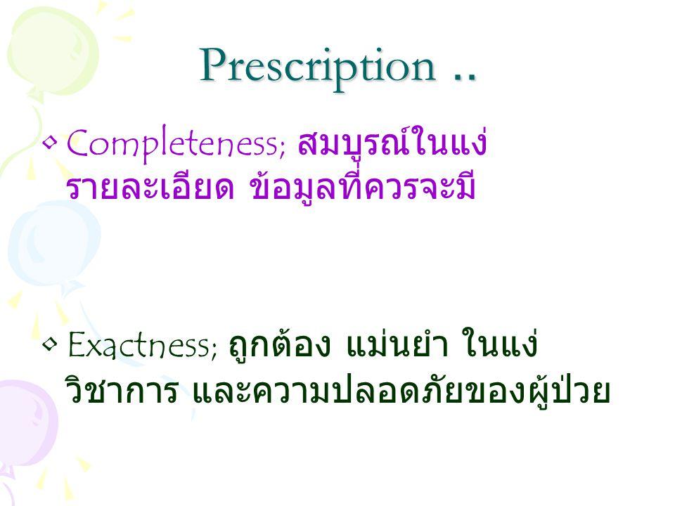 Prescription Completeness ความสมบูรณ์ขององค์ประกอบของ รายละเอียดในใบสั่งยา เช่น ชื่อสกุล H.N.