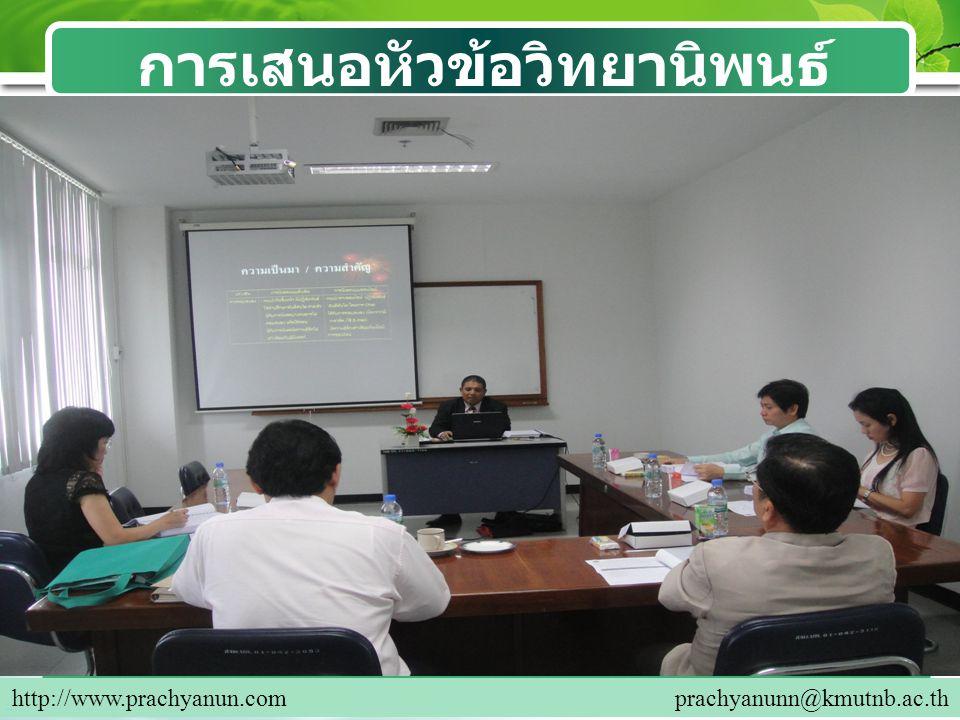 Company Logo กรอบแนวคิดวิทยานิพนธ์ 9 http://www.prachyanun.com prachyanunn@kmutnb.ac.th