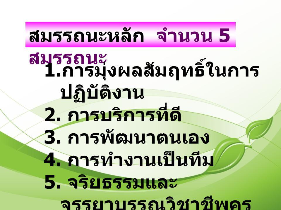 สมรรถนะประจำสายงาน จำนวน 6 สมรรถนะ 1.การบริหารหลักสูตรและการ จัดการเรียนรู้ 2.