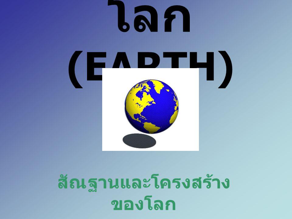 โลก (EARTH) สัณฐานและโครงสร้าง ของโลก