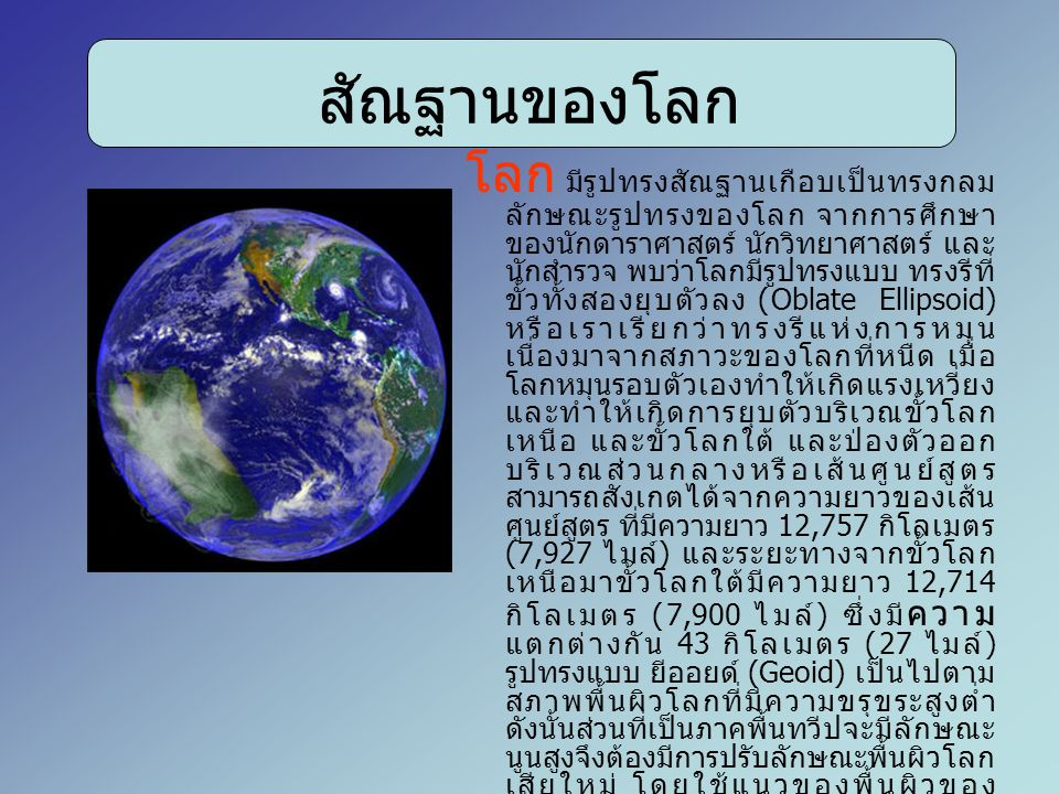 โครงสร้างของโลก โครงสร้างหลักแบ่งได้ 3 ส่วน เปลือกโลก (crust) เปลือกโลกชั้นใน (mantle of earth) แก่นโลก (core)