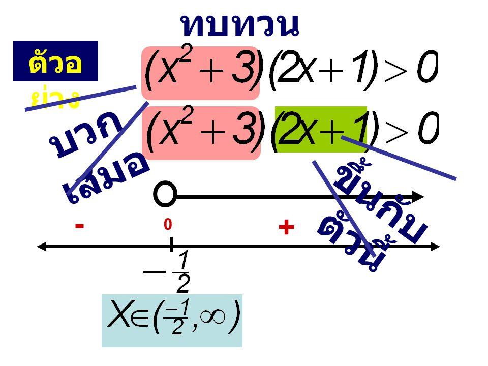 ทบทวน + 0 - ตัวอ ย่าง บวก เสมอ ขึ้นกับ ตัวนี้