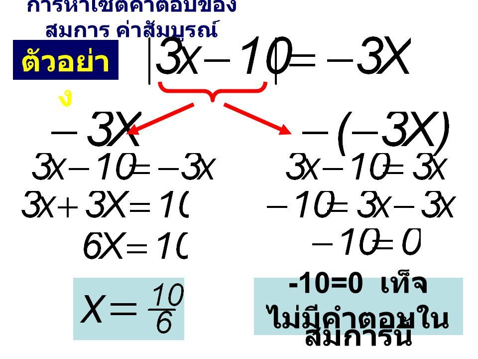 การหาเซตคำตอบของ สมการ ค่าสัมบูรณ์ ตัวอย่า ง -10=0 เท็จ ไม่มีคำตอบใน สมการนี้