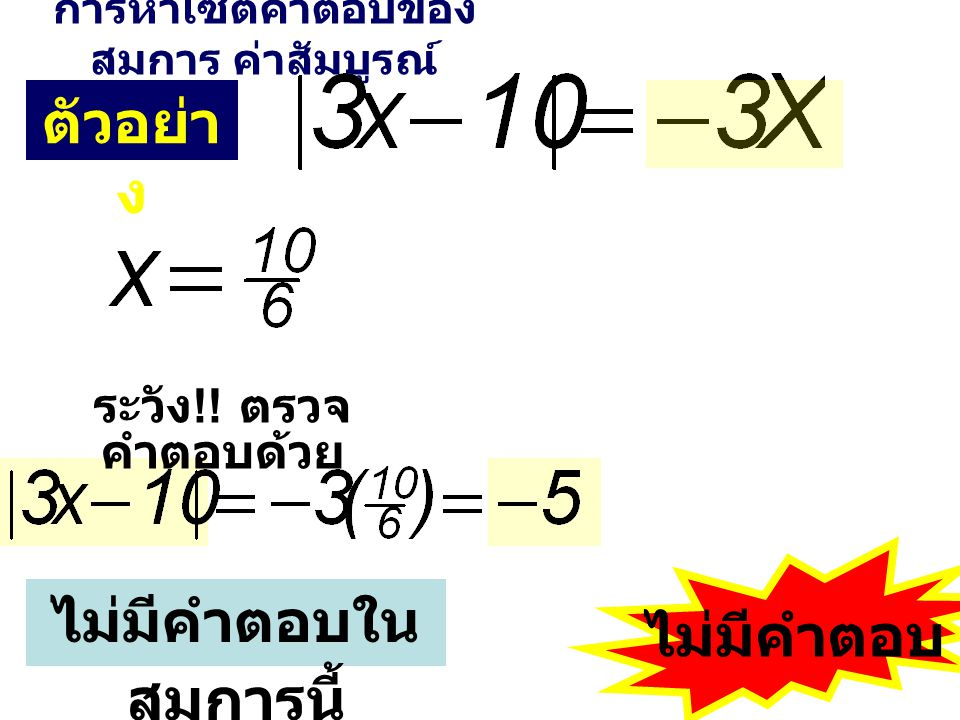 การหาเซตคำตอบของ สมการ ค่าสัมบูรณ์ ตัวอย่า ง ระวัง !! ตรวจ คำตอบด้วย ไม่มีคำตอบใน สมการนี้ ไม่มีคำตอบ