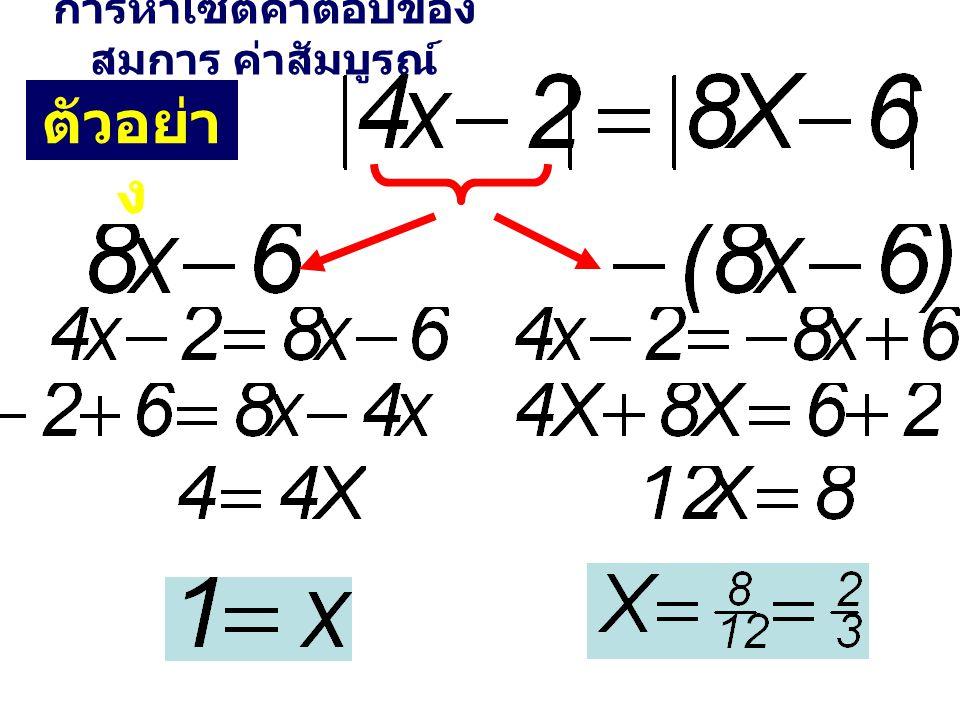 การหาเซตคำตอบของ สมการ ค่าสัมบูรณ์ ตัวอย่า ง