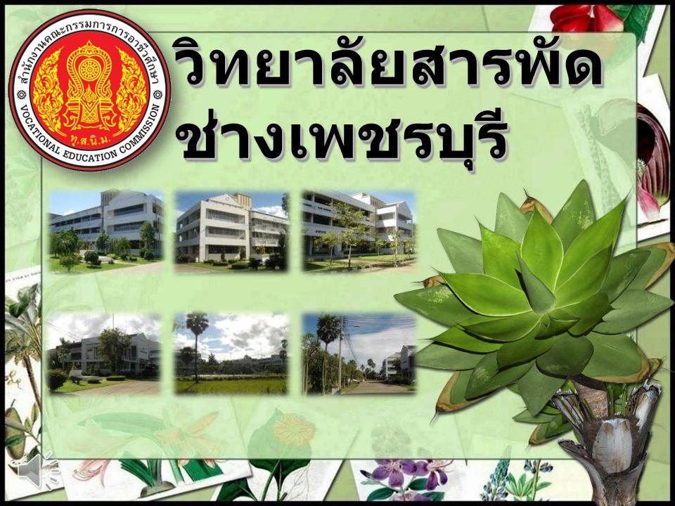 วิทยาลัยสารพัด ช่างเพชรบุรี