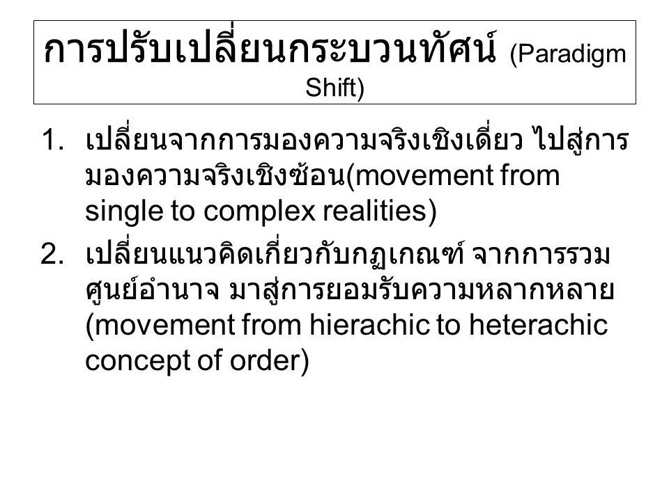 การปรับเปลี่ยนกระบวนทัศน์ (Paradigm Shift) 1. เปลี่ยนจากการมองความจริงเชิงเดี่ยว ไปสู่การ มองความจริงเชิงซ้อน (movement from single to complex realiti