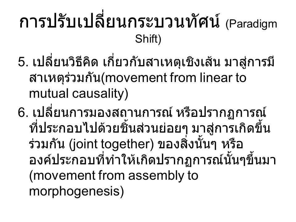 การปรับเปลี่ยนกระบวนทัศน์ (Paradigm Shift) 5. เปลี่ยนวิธีคิด เกี่ยวกับสาเหตุเชิงเส้น มาสู่การมี สาเหตุร่วมกัน (movement from linear to mutual causalit