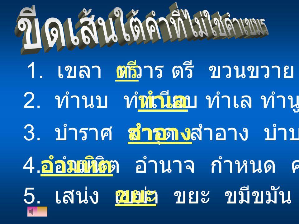……..1. ถ้าเราจะรักษาเอกลักษณ์ของไทยต้องใช้แต่คำไทยแท้เท่านั้น ……..2. คำเขมรไม่นิยมใช้รูปวรรณยุกต์ ……..3. เรารับคำเขมรเข้ามาใช้เป็นคำราชาศัพท์ ……..4. ค