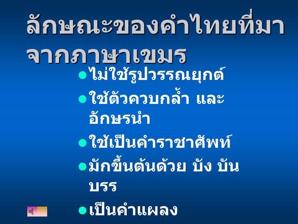 จุดประสงค์ อธิบายลักษณะของคำไทย ที่มาจากภาษาเขมรได้ จำแนกคำเขมรที่อยู่ใน ประโยคได้ นำคำเขมรมาแต่งประโยคได้