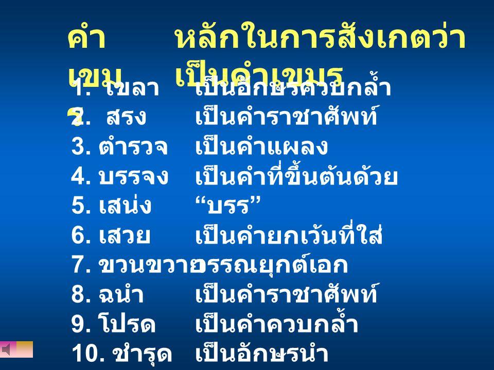 ลักษณะของคำไทยที่มา จากภาษาเขมร ไม่ใช้รูปวรรณยุกต์ ใช้ตัวควบกล้ำ และ อักษรนำ ใช้เป็นคำราชาศัพท์ มักขึ้นต้นด้วย บัง บัน บรร เป็นคำแผลง