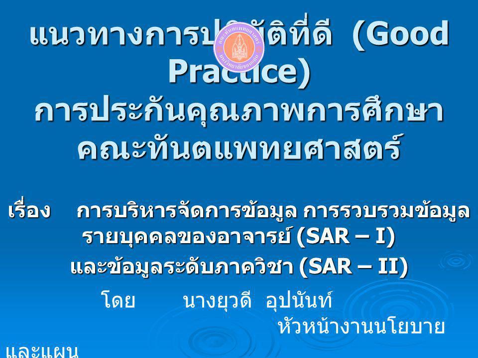 คณะทันตแพทยศาสตร์ มีระบบการ รายงานข้อมูล ของอาจารย์ แต่ละท่าน (SAR – I) และรายงานการประเมิน ตนเองระดับภาควิชา (SAR – II) มีขั้นตอนการดำเนินงานดังนี้ 1.