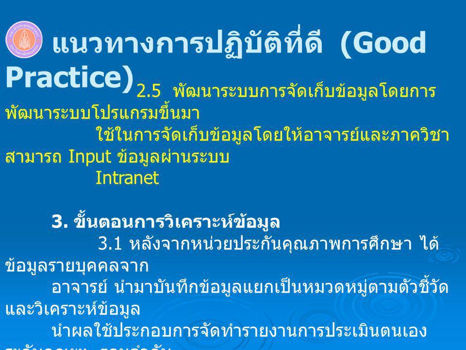 แนวทางการปฏิบัติที่ดี (Good Practice) 5.