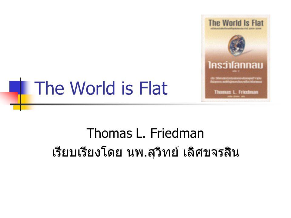 ใครว่าโลกกลม เป็นหนังสือที่แต่งโดย Thomas L.