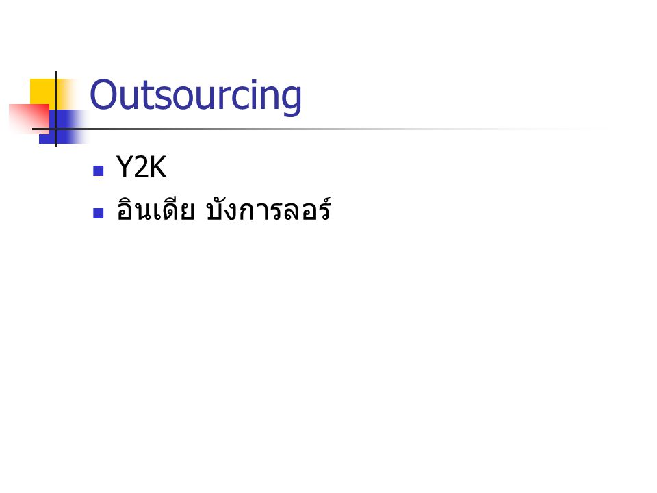 Outsourcing Y2K อินเดีย บังการลอร์