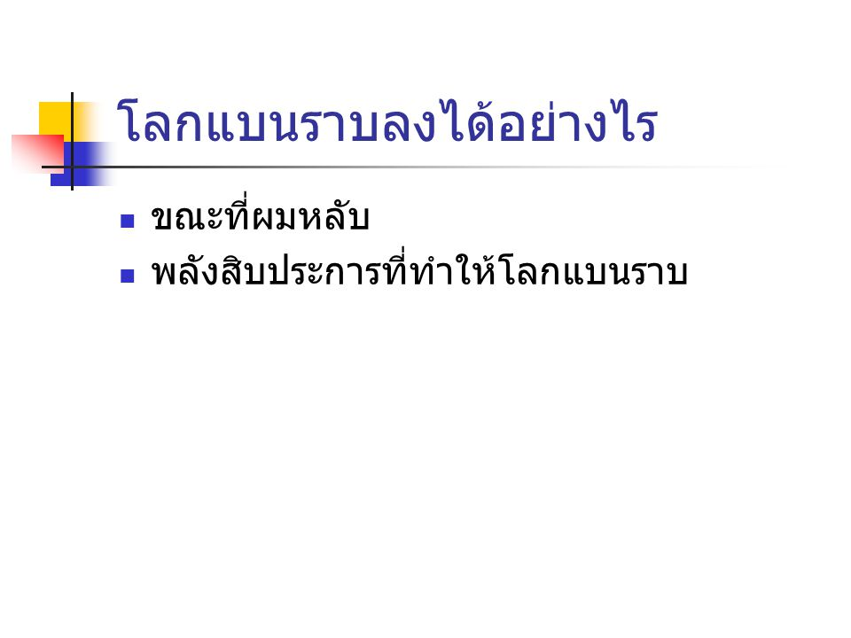 Offshoring จีน WTO