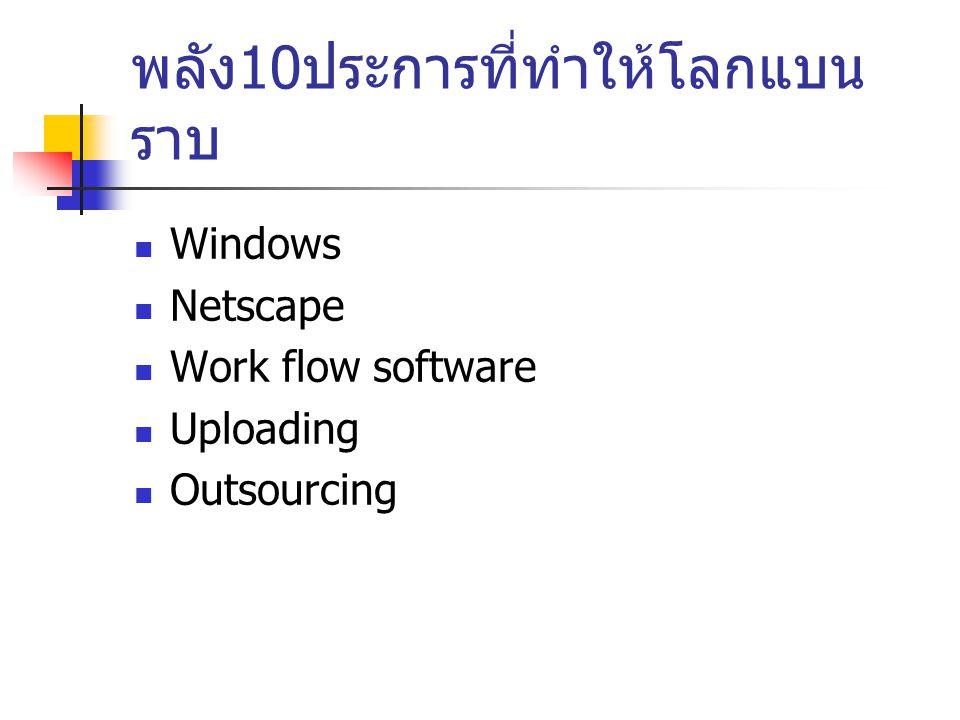 พลัง 10 ประการที่ทำให้โลกแบน ราบ Windows Netscape Work flow software Uploading Outsourcing