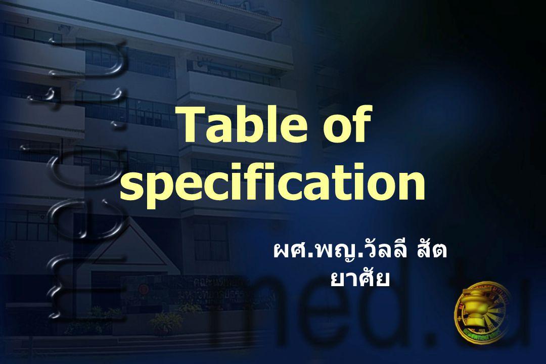 Table of specification ผศ. พญ. วัลลี สัต ยาศัย