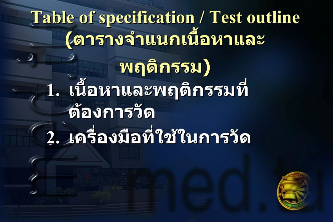 Table of specification / Test outline ( ตารางจำแนกเนื้อหาและ พฤติกรรม ) 1.