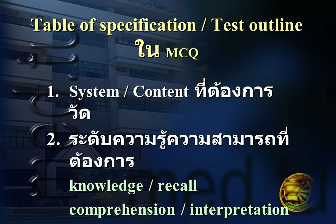 Table of specification / Test outline ใน MCQ 1.System / Content ที่ต้องการวัด 2.