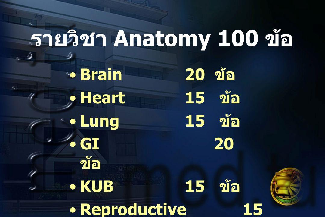 รายวิชา Anatomy 100 ข้อ Brain20 ข้อ Heart15 ข้อ Lung15 ข้อ GI20 ข้อ KUB15 ข้อ Reproductive15 ข้อ