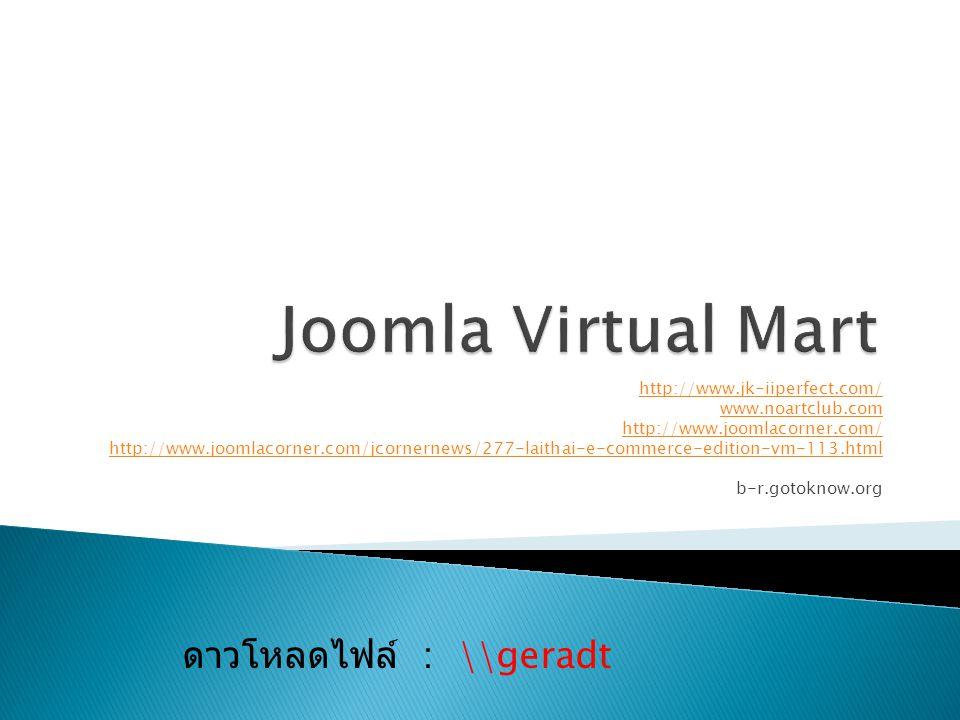 http://www.jk-iiperfect.com/ www.noartclub.com http://www.joomlacorner.com/ http://www.joomlacorner.com/jcornernews/277-laithai-e-commerce-edition-vm-