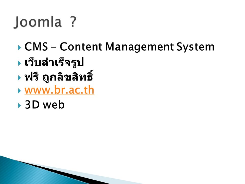  CMS – Content Management System  เว็บสำเร็จรูป  ฟรี ถูกลิขสิทธิ์  www.br.ac.th www.br.ac.th  3D web