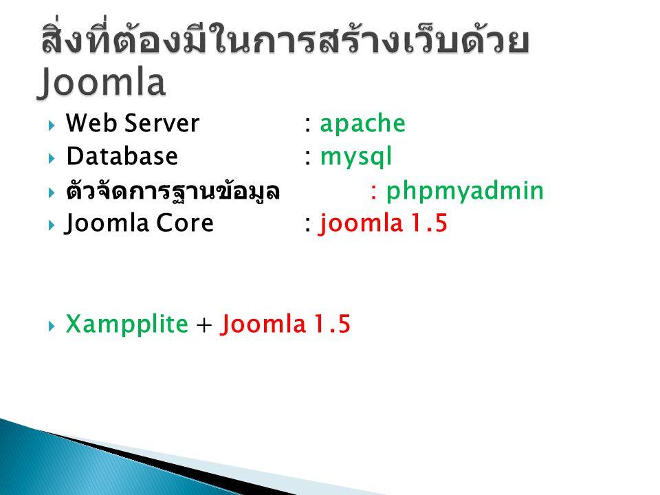  Web Server: apache  Database: mysql  ตัวจัดการฐานข้อมูล : phpmyadmin  Joomla Core: joomla 1.5  Xampplite + Joomla 1.5