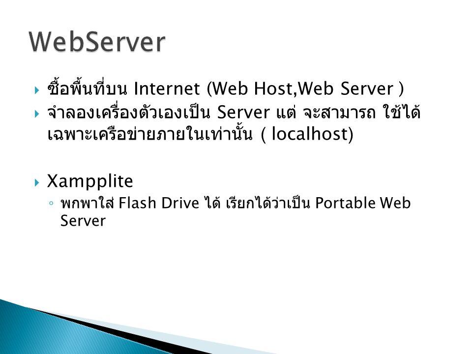  ซื้อพื้นที่บน Internet (Web Host,Web Server )  จำลองเครื่องตัวเองเป็น Server แต่ จะสามารถ ใช้ได้ เฉพาะเครือข่ายภายในเท่านั้น ( localhost)  Xampplite ◦ พกพาใส่ Flash Drive ได้ เรียกได้ว่าเป็น Portable Web Server