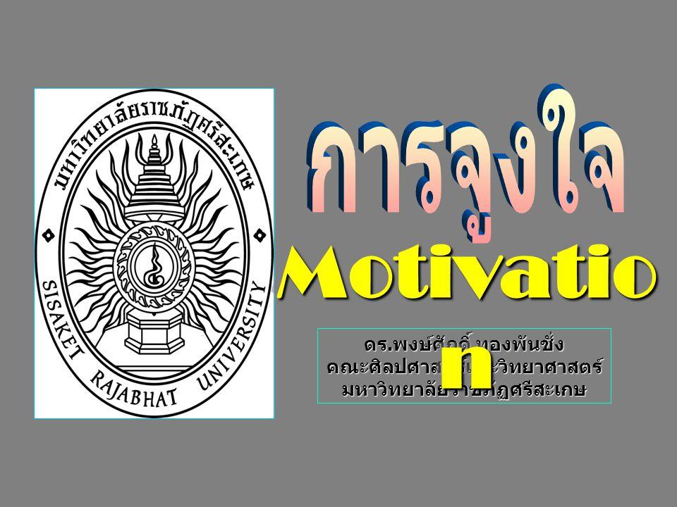 ดร.พงษ์ศักดิ์ ทองพันชั่ง คณะศิลปศาสตร์และวิทยาศาสตร์ มหาวิทยาลัยราชภัฏศรีสะเกษ Motivatio n