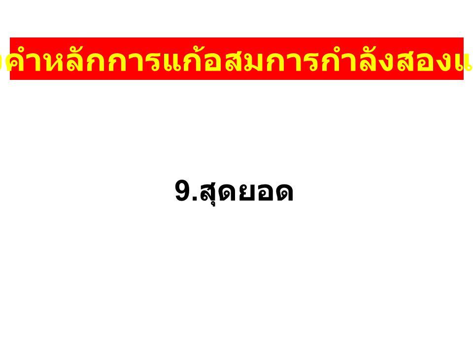 9 กฎทองคำหลักการแก้อสมการกำลังสองและสูงกว่า 9. สุดยอด