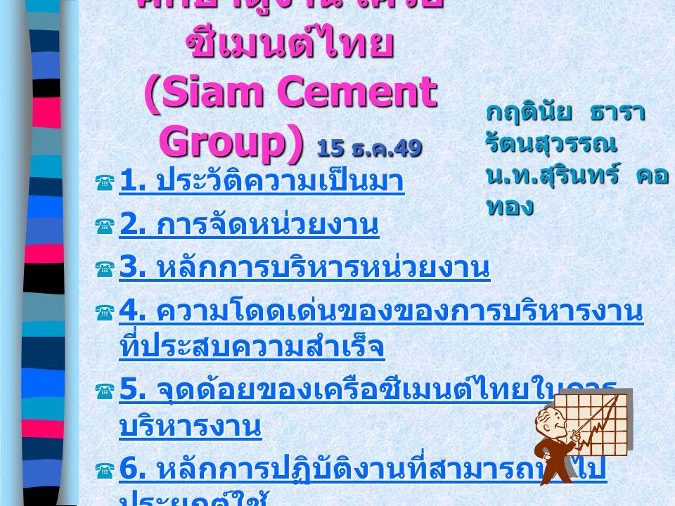 ศึกษาดูงาน เครือ ซีเมนต์ไทย (Siam Cement Group) 15 ธ. ค.49  1. ประวัติความเป็นมา 1. ประวัติความเป็นมา 1. ประวัติความเป็นมา  2. การจัดหน่วยงาน 2. การ