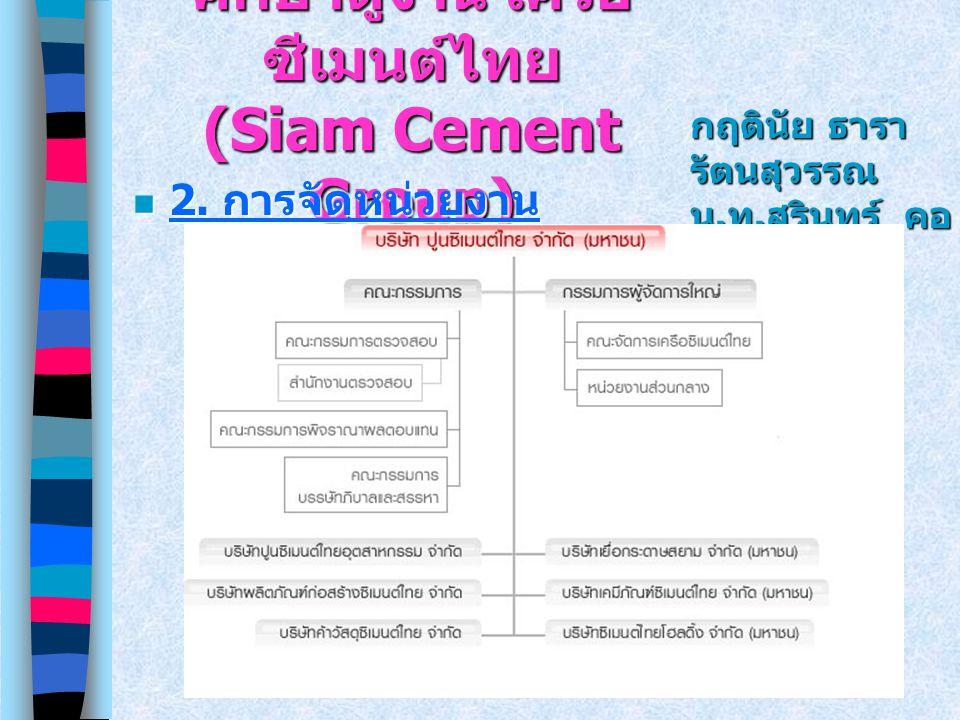 ศึกษาดูงาน เครือ ซีเมนต์ไทย (Siam Cement Group) 2. การจัดหน่วยงาน 2. การจัดหน่วยงาน 2. การจัดหน่วยงาน 2. การจัดหน่วยงาน กฤตินัย ธารา รัตนสุวรรณ น. ท.