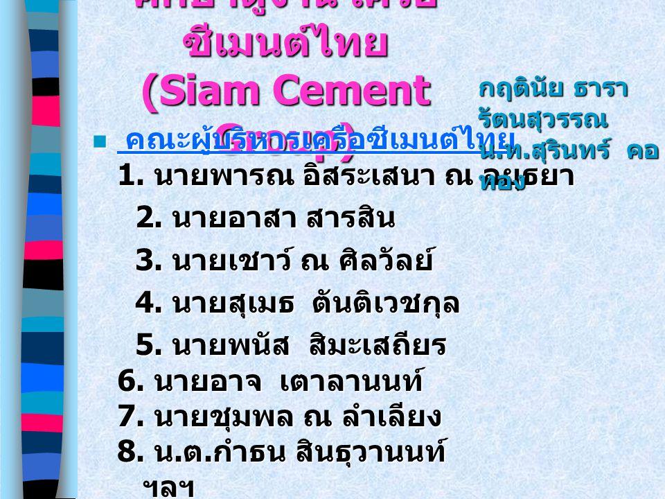 ศึกษาดูงาน เครือ ซีเมนต์ไทย (Siam Cement Group) คณะผู้บริหารเครือซีเมนต์ไทย 1. นายพารณ อิสระเสนา ณ อยุธยา คณะผู้บริหารเครือซีเมนต์ไทย 1. นายพารณ อิสระ