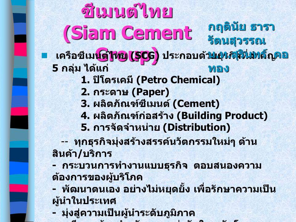 ศึกษาดูงาน เครือ ซีเมนต์ไทย (Siam Cement Group) เครือซีเมนต์ไทย (SCG) ประกอบด้วยธุรกิจที่สำคัญ 5 กลุ่ม ได้แก่ 1. ปิโตรเคมี (Petro Chemical) 2. กระดาษ