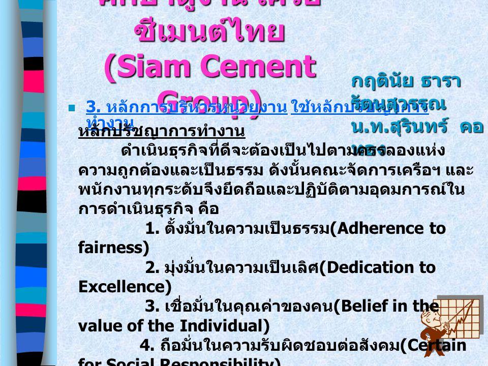 ศึกษาดูงาน เครือ ซีเมนต์ไทย (Siam Cement Group) 3. หลักการบริหารหน่วยงาน ใช้หลักปรัชญาการ ทำงาน 3. หลักการบริหารหน่วยงาน ใช้หลักปรัชญาการ ทำงาน 3. หลั
