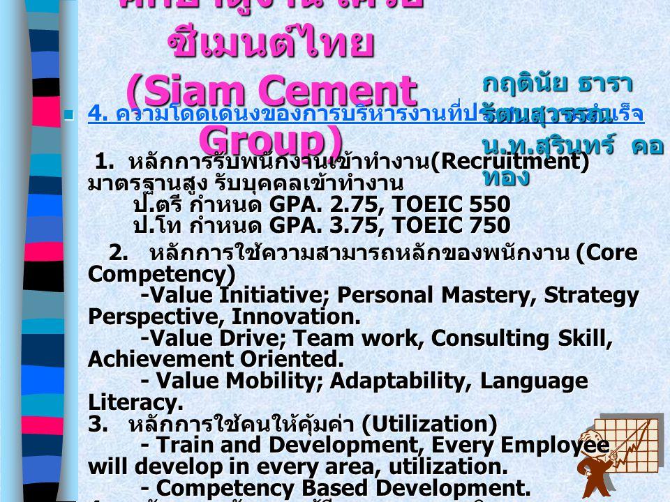ศึกษาดูงาน เครือ ซีเมนต์ไทย (Siam Cement Group) 4. ความโดดเด่นงของการบริหารงานที่ประสบความสำเร็จ 4. ความโดดเด่นงของการบริหารงานที่ประสบความสำเร็จ 4. ค