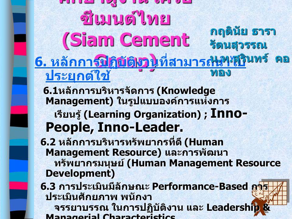 ศึกษาดูงาน เครือ ซีเมนต์ไทย (Siam Cement Group) 6. หลักการปฏิบัติงานที่สามารถนำไป ประยุกต์ใช้ 6. หลักการปฏิบัติงานที่สามารถนำไป ประยุกต์ใช้ 6.1 หลักกา