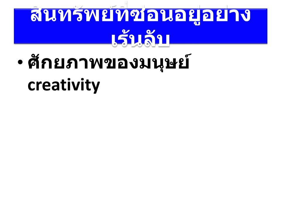 ศักยภาพของมนุษย์ creativity